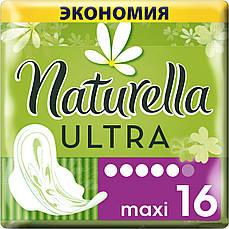 Гигиенические прокладки Naturella Ultra Maxi 16 шт.