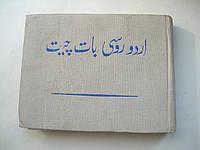 Урду-русский разговорник. 1960 год