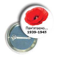 "Значок с маком ""Пам'ятаємо"" на 8-9 мая"