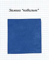 "Замша ""Кобальт""."