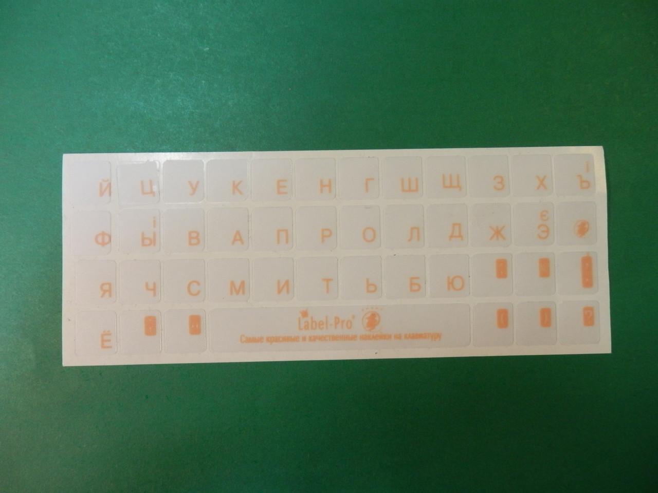 Наклейки на клавіатуру прозорі, помаранчеві російські символи