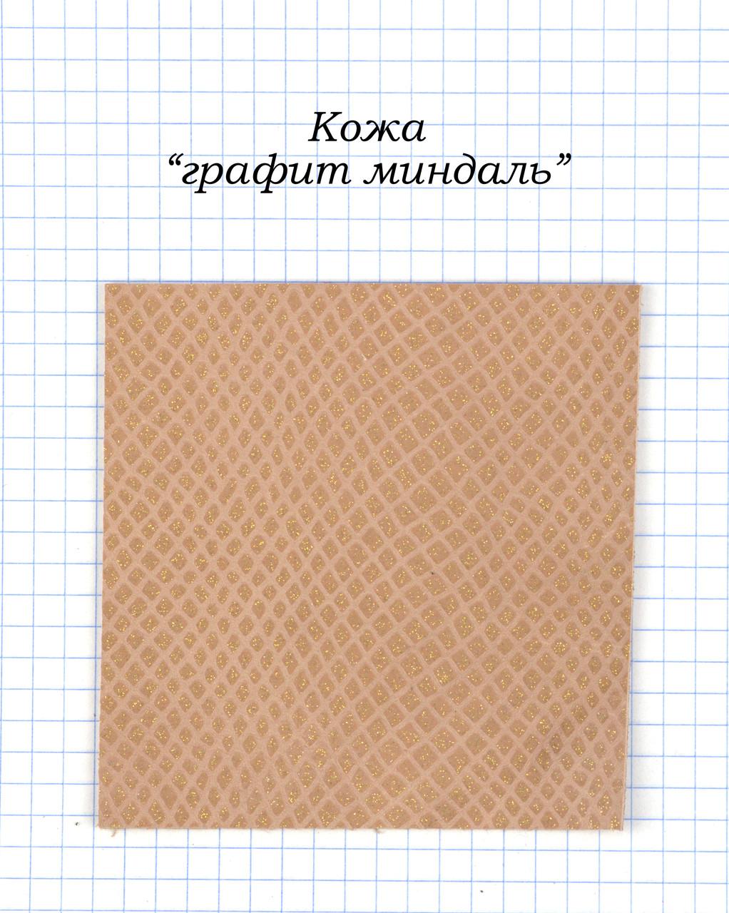 """Кожа """"Графит миндаль"""""""
