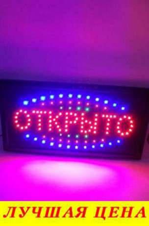 Светодиодная LED вывеска табло открыто
