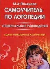 Самоучитель по логопедии. Универсальное руководство. Полякова М. А.