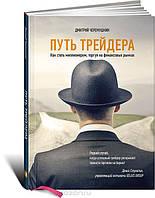 Путь трейдера.  Как стать миллионером, торгуя на финансовых рынках Черемушкин Дмитрий