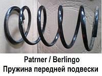 Пружина передняя для Peugeot Partner. Пежо Партнер. Б/у. Оригинал.