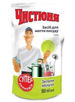 """Средство для мытья посуды Зеленое яблоко дой пак """"Чистюня"""", 500 мл."""