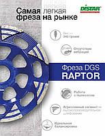 Фреза алмазная по бетону ФАТС-W 125/22,23-7 Raptor