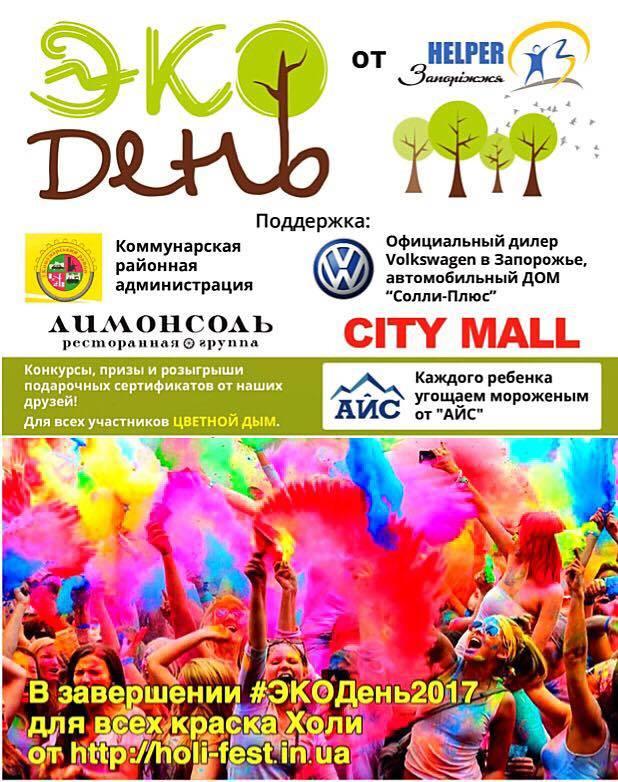 «ЕКО День» з Фарбами Холі від Holi Fest!