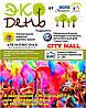 Суботник в Запоріжжі «ЕКО День» з Фарбами Холі від Holi Fest!