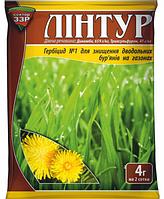 Системный гербицид Линтур (4 г) - уничтожения однолетних и многолетних двудольных сорняков на ГАЗОНАХ!!!