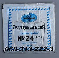 Прочные полиэтиленоые пакеты майка фасовочная первичка 24х42см Традиции качества