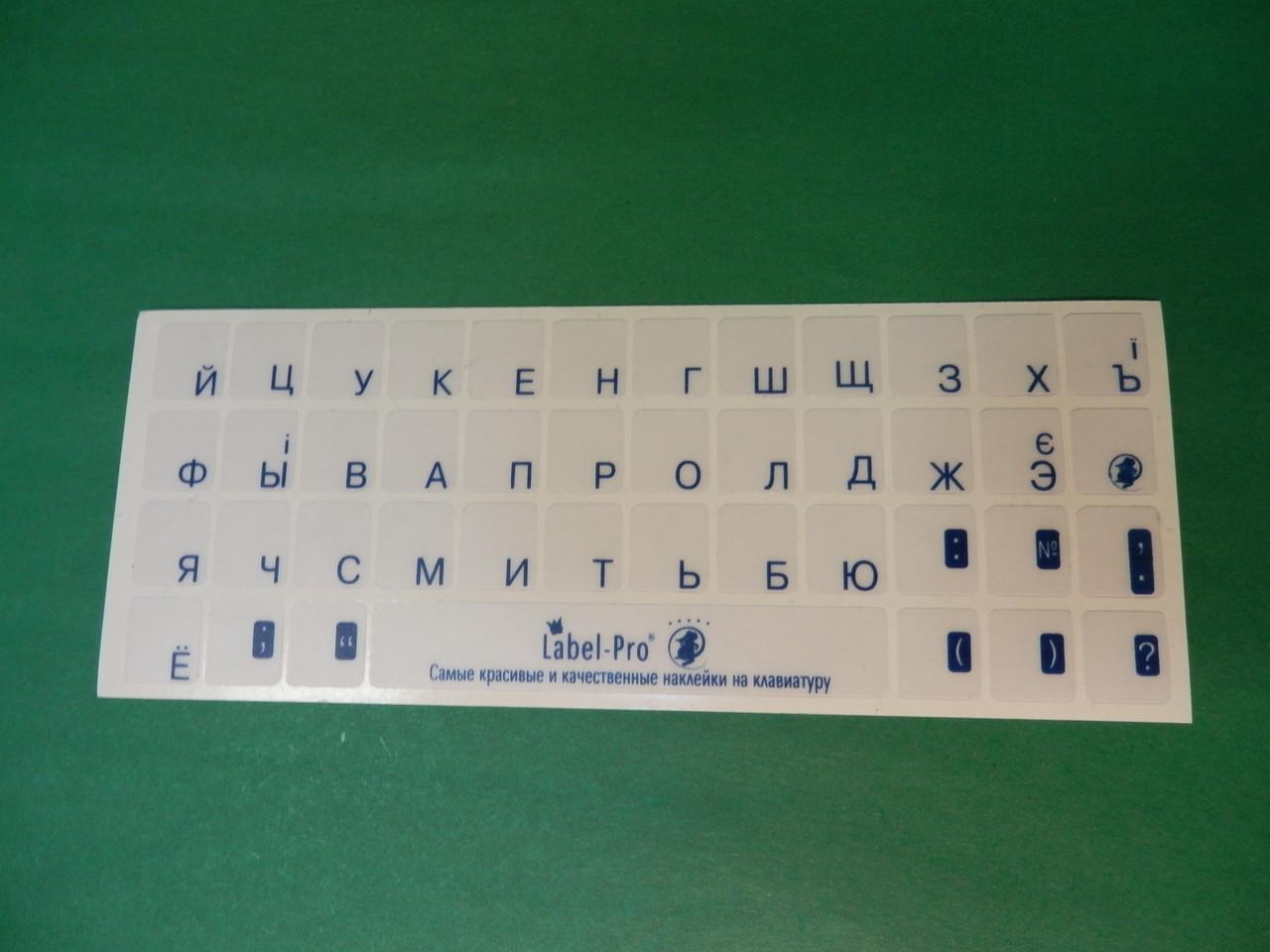 Наклейки на клавиатуру  прозрачные, темно синие русские символы