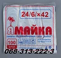 Супер прочные пакеты майка без рисунка из первичного полиэтилена оптом 24х42см ямайка