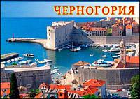Черногория: горящие туры