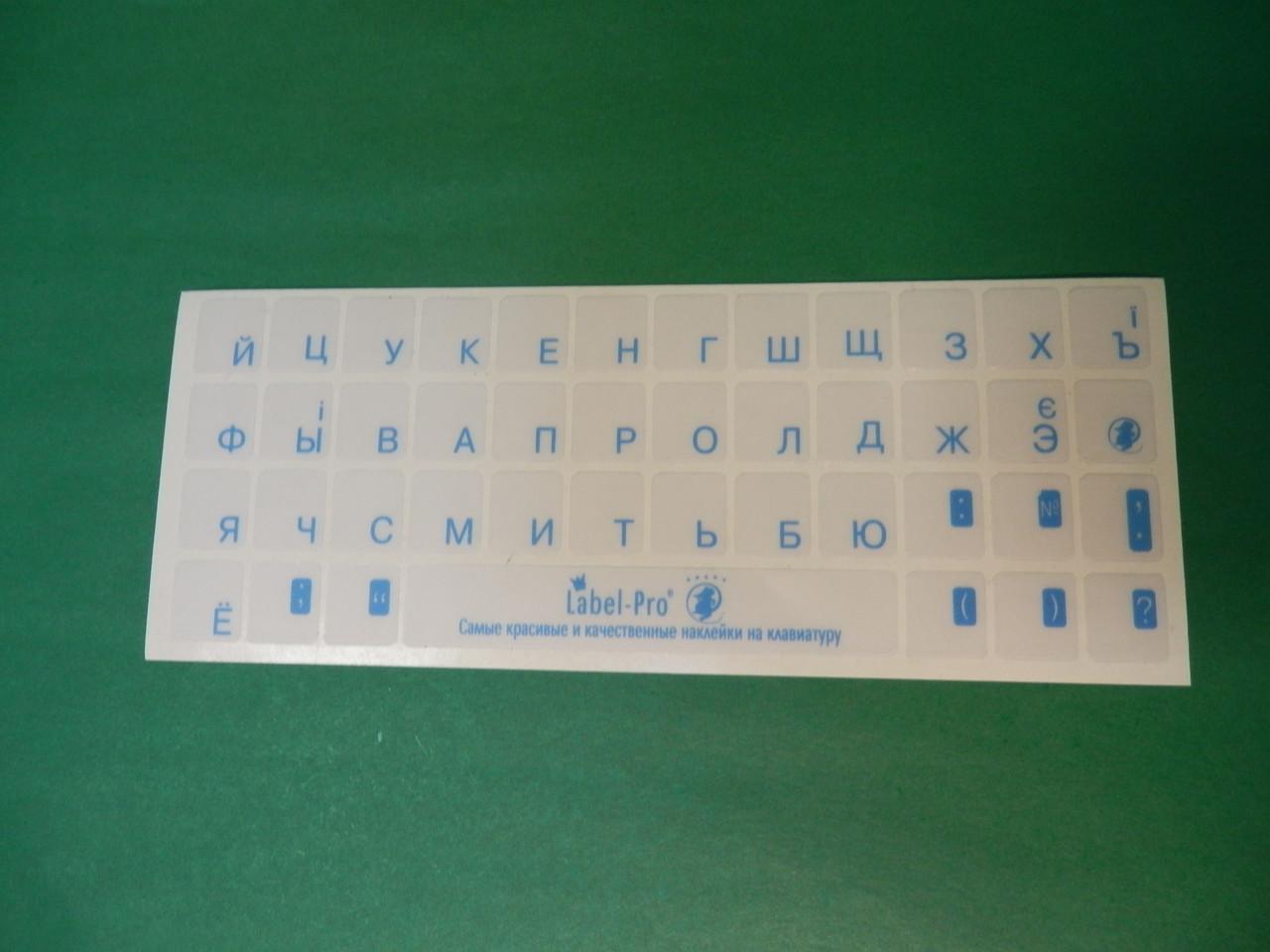 Наклейки на клавиатуру прозрачные, голубые русские символы