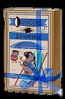 Шоколадный набор Крафт Мопс ДЛЯ МУЖЧИН 20 шоколадок