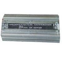 Преобразователь 24V-12V 20А ПН (без защиты)