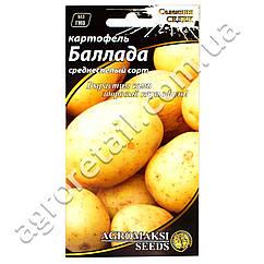 Картофель Баллада 0.01 г
