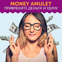 Money Amulet - магический амулет на деньги и удачу