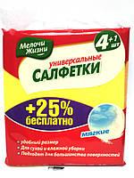 МЖ салфетки универс 4+1 шт подарок