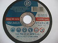 Круг отрезной по металлу 14А 41 125*1,2*22 ІАЗ