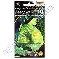 Капуста б/к Белорусская 455 0.1 г
