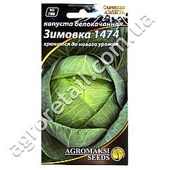 Капуста б/к Зимовка 1474 1 г