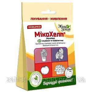 Биофунгицид МикоХелп 10 капсул от болезней, питание, оздоровление почвы.