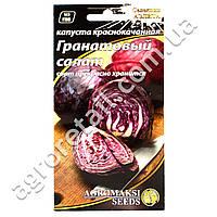 Капуста к/к Гранатовый салат 0.5 г