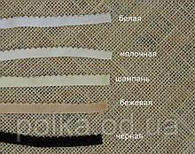 Резинка для белья бежевая, ширина 12мм (Турция)
