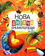 Нова дитяча енциклопедія