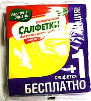 МЖ салфетки универс 3шт+1шт подарок