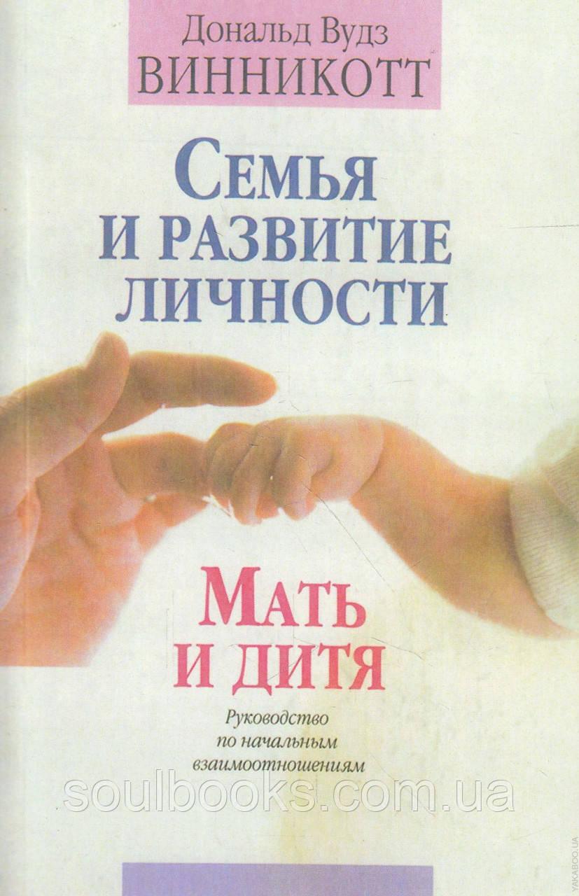 Семья и развитие личности. Мать и дитя. Винникотт Д.В.