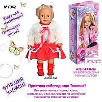 """Кукла интерактивная """"Танюша"""" MY042, высота - 60 см, функция записи"""