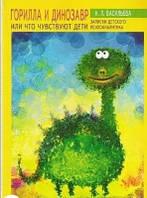 Горилла и динозавр, или что чувствуют дети. Записки детского психоаналитика. Васильева Н.Л