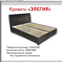 Мягкая кровать Элегия полуторная