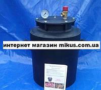 Автоклав черный мини Харьков (1л-5шт, 0,5л-10шт)