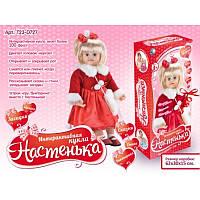 "Кукла интерактивная ""Настенька"" 009-4"