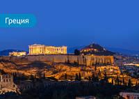Греция: горящие туры