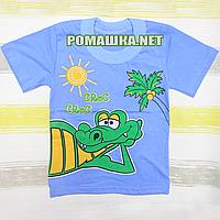 Детская футболка для мальчика р. 92-98 ткань КУЛИР 100% тонкий хлопок ТМ АВ-Тек 3568 Голубой 92