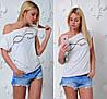 Женская красивая футболка-хулиганка