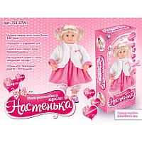 "Кукла интерактивная ""Настенька"" 009-1"