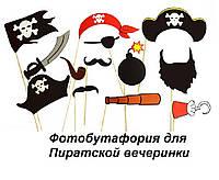 Фотобутафория для фотосессии Пиратская вечеринка