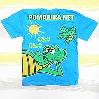 Детская футболка для мальчика р. 104 -110 ткань КУЛИР 100% тонкий хлопок ТМ АВ-Тек 3568 Бирюзовый 110