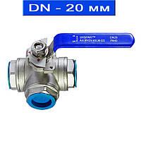 """Кран шаровой трехходовой T-образный, Ду 20 (3/4"""")/ 4,0 МРа/ -25÷150 °С/ внут.-внут. резьба/ нерж. сталь (арт.BVGV-40TM-SS-20)"""
