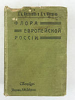 Б.А. Федченко и А.Ф. Флеров. Флора европейской России. В 3 частях
