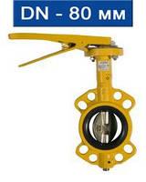 """Затвор дисковый поворотный типа """"баттерфляй"""", Ду 80/ 1,6 МПа/ -20÷80°С/ межфланцевый/ корпус- чугун, диск- сталь, уплотнение- NBR/ (арт."""