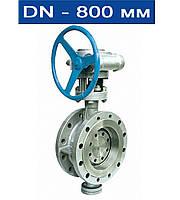 """Затвор дисковый поворотный типа """"баттерфляй"""" с эксцентр.диском, Ду 800/ 2,5 МПа/ -40÷325°С/ фланцевый/ корпус- сталь WBC, диск- нерж.сталь (AISI 304),"""