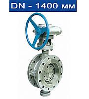 """Затвор дисковый поворотный типа """"баттерфляй"""" с эксцентр.диском, Ду 1400/ 2,5 МПа/ -40÷325°С/ фланцевый/ корпус- сталь WBC, диск- нерж.сталь (AISI"""